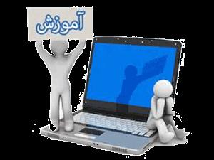 آموزش تعمیرات لپ تاپ پاناسونیک