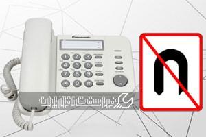 آزاد نشدن خط شهری در تلفن سانترال