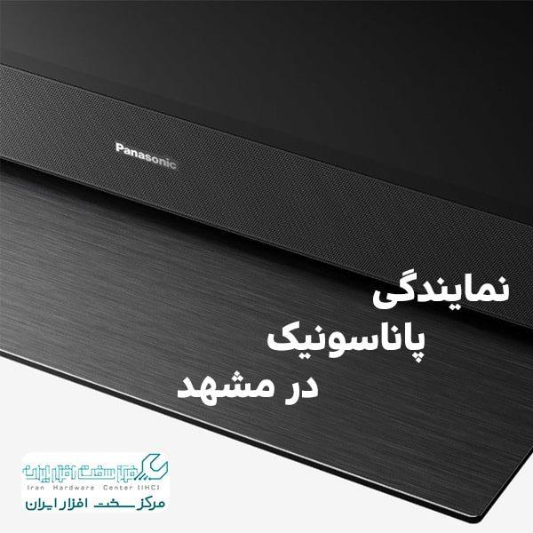 نمایندگی پاناسونیک در مشهد